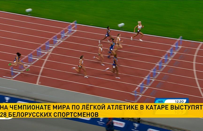 Назван состав сборной Беларуси по легкой атлетике на чемпионат мира