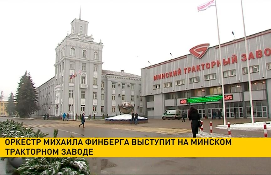 Оркестр Михаила Финберга выступит на Минском тракторном заводе