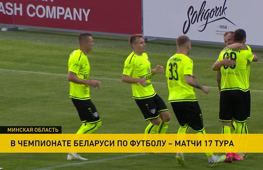 В чемпионате Беларуси по футболу проходят матчи 17 тура