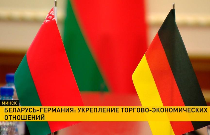 Германия разделяет взгляды Беларуси на обеспечение безопасности и стабильности в Европе