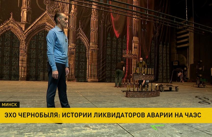 В Большом театре подготовили спецпроект «Эхо Чернобыля» к 35-летию трагедии