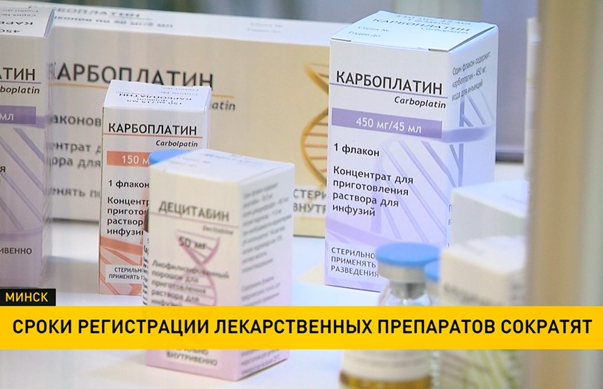 В Беларуси сократят сроки регистрации лекарственных препаратов