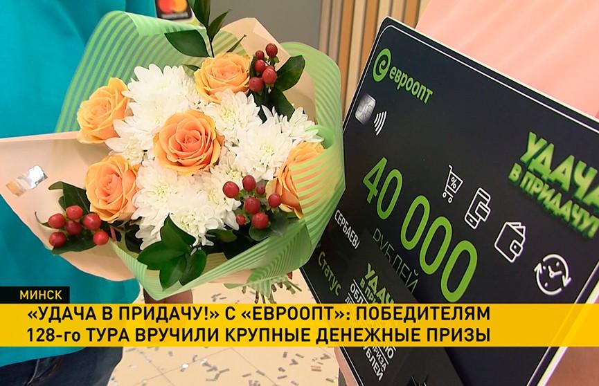Счастливчики 128 тура игры «Удача в придачу!» с «Евроопт» получили свои призы