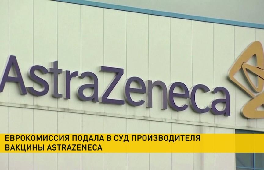 Еврокомиссия подала в суд на производителя вакцины AstraZeneca