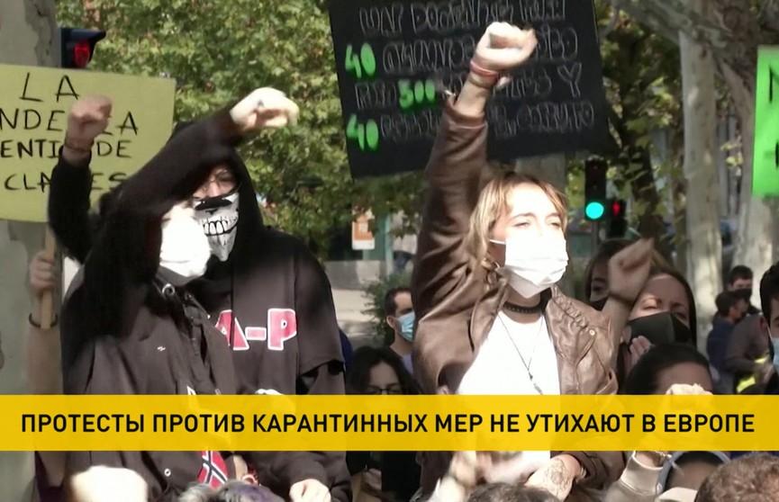 Против карантина: протесты не утихают в Европе