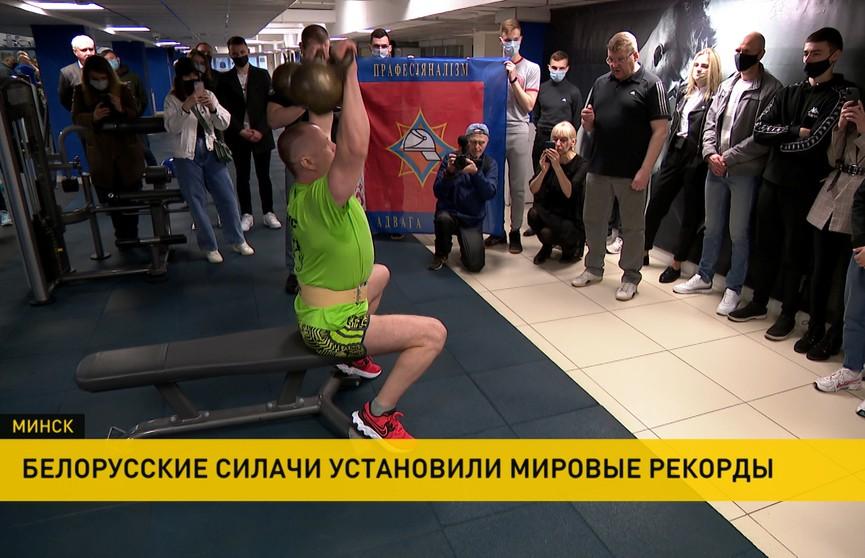 Белорусы установили новый мировой рекорд в гиревом спорте