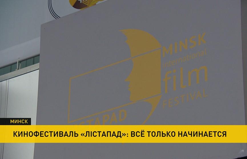 В кинотеатре «Москва» проходит открытие XXVI международного кинофестиваля «Лістапад»