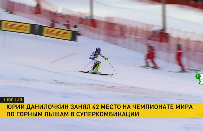 Француз Алексис Пинтюро показал лучшее время на чемпионате мира по горным лыжам в суперкомбинации