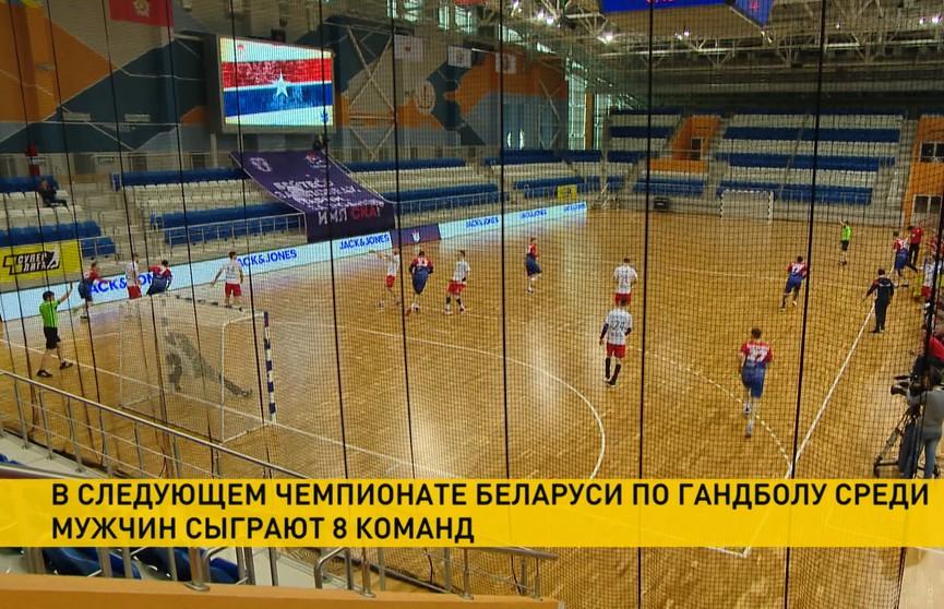 В следующем чемпионате Беларуси по гандболу среди мужчин сыграют 8 команд
