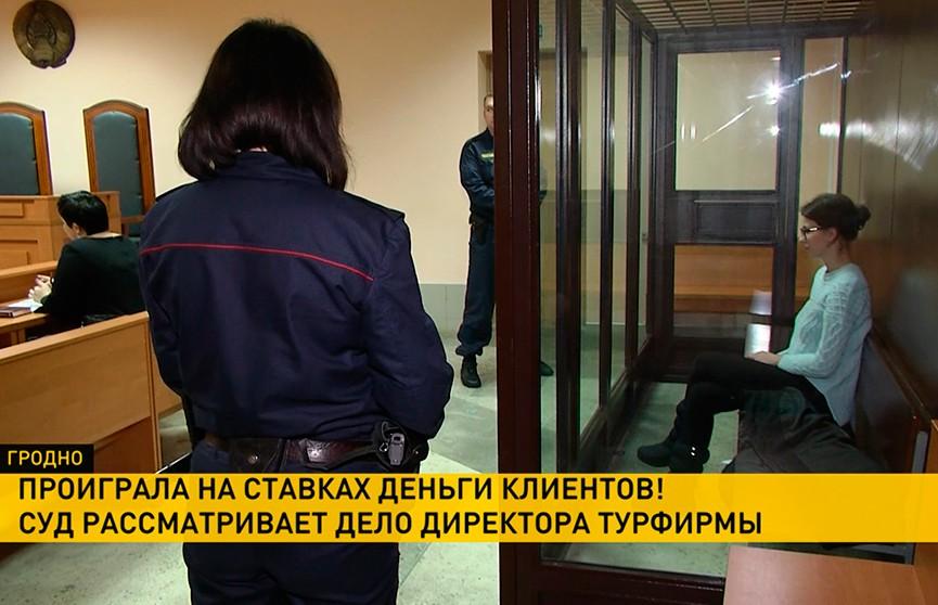 Директор турфирмы присвоила себе деньги клиентов: в Гродно начат судебный процесс