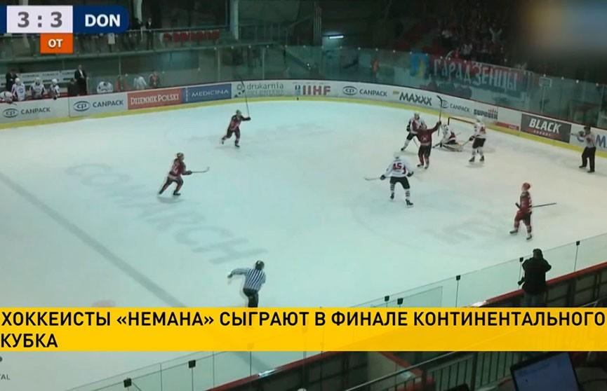 Хоккеисты «Немана» сыграют в финале Континентального кубка