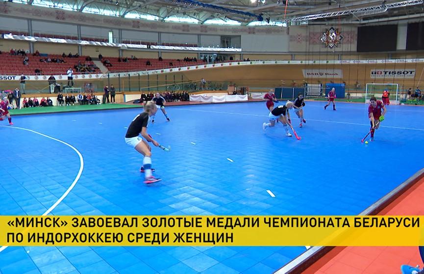 «Минск» завоевал золотые медали чемпионата Беларуси по индорхоккею среди женских команд