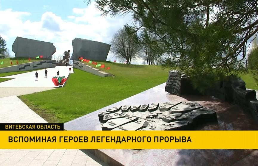Героев легендарного Прорыва вспоминали в Витебской области