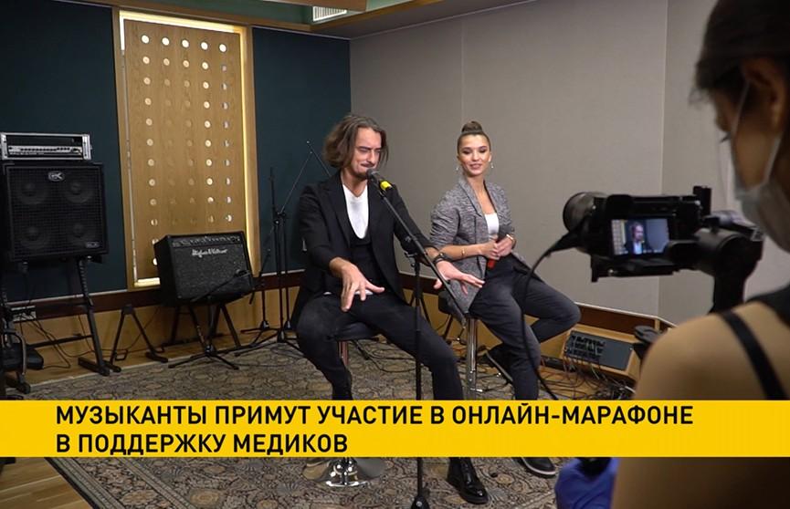 #БеларусьбезCOVID: белорусские артисты примут участие в онлайн-марафоне в поддержку медиков