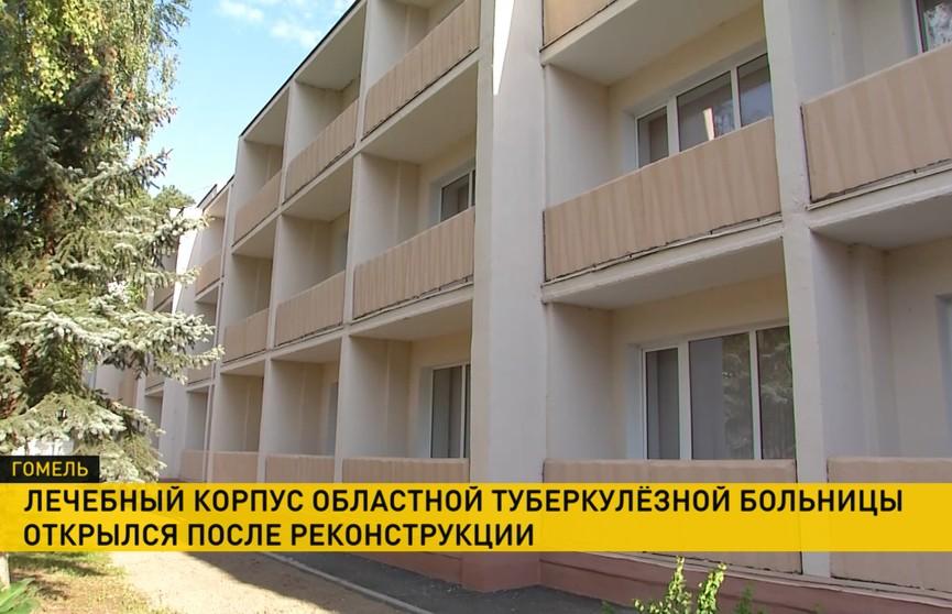 В Гомеле после реконструкции открылся лечебный корпус областной туберкулезной больницы