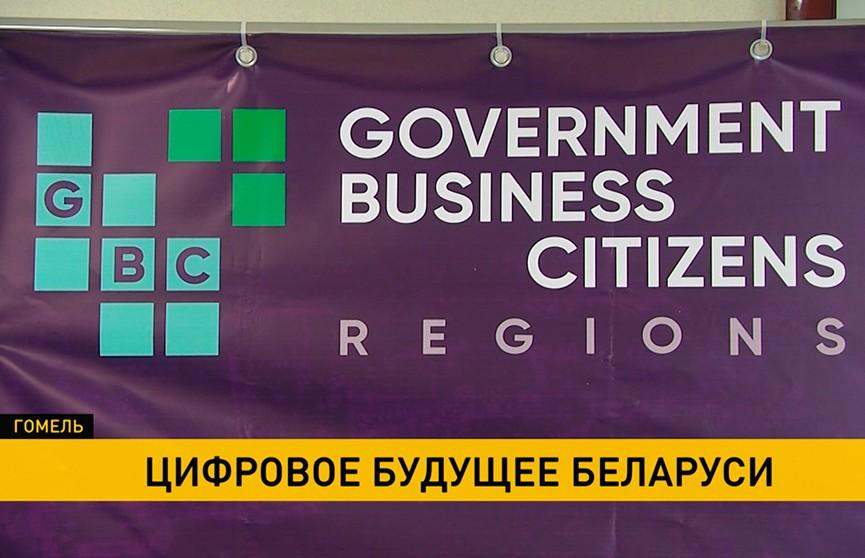 Цифровизацию, биометрические документы и электронное правительство обсуждают на форуме «Государство. Бизнес. Граждане» в Гомеле