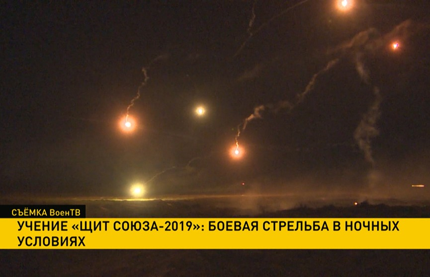 «Щит союза-2019»: на совместных учениях Беларуси и России прошла боевая стрельба в ночных условиях