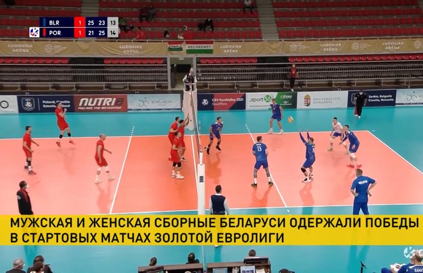 Мужская и женская сборные Беларуси по волейболу удачно стартовали в Золотой Евролиге