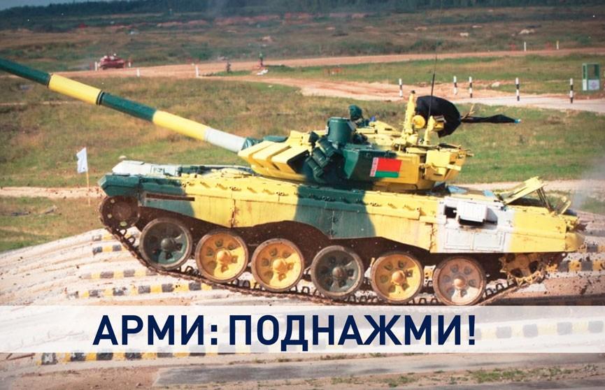 Белорусы продолжают побеждать на АрМИ-2021: в чем секрет успеха наших военных?