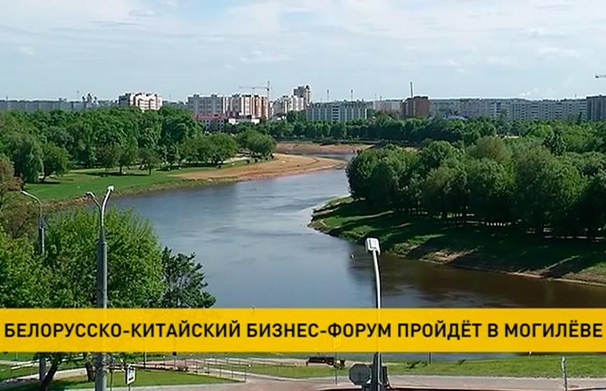 Белорусско-китайский бизнес-форум 27 сентября пройдёт в Могилёве