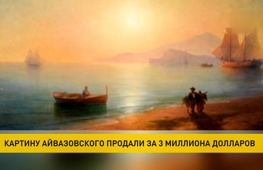 Картина Айвазовского «Неаполитанский залив» продана почти за $3 млн