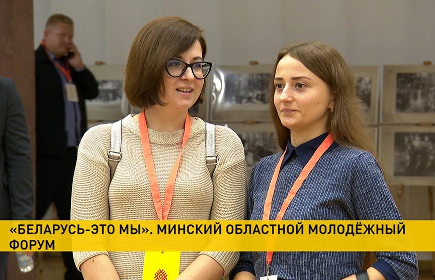 Стартовал II Минский областной молодежный форум