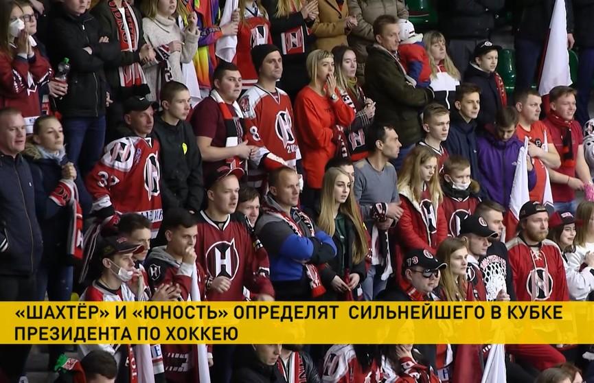 «Юность» и солигорский «Шахтёр» начинают борьбу в Кубке Президента