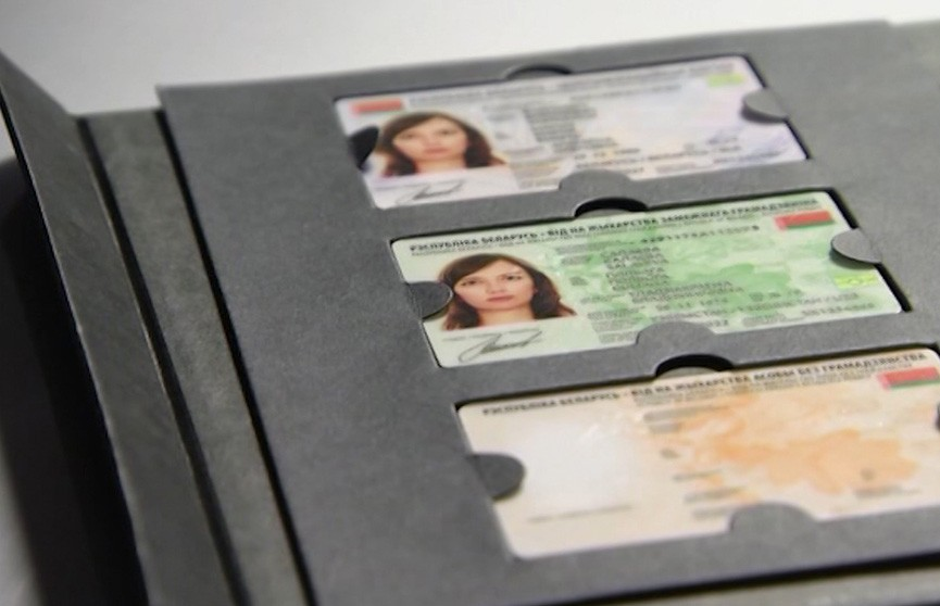 Почему дату срока выдачи ID-карт в Беларуси вновь перенесли?