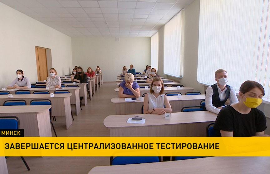 Экзаменом по Всемирной истории завершилось централизованное тестирование в Беларуси