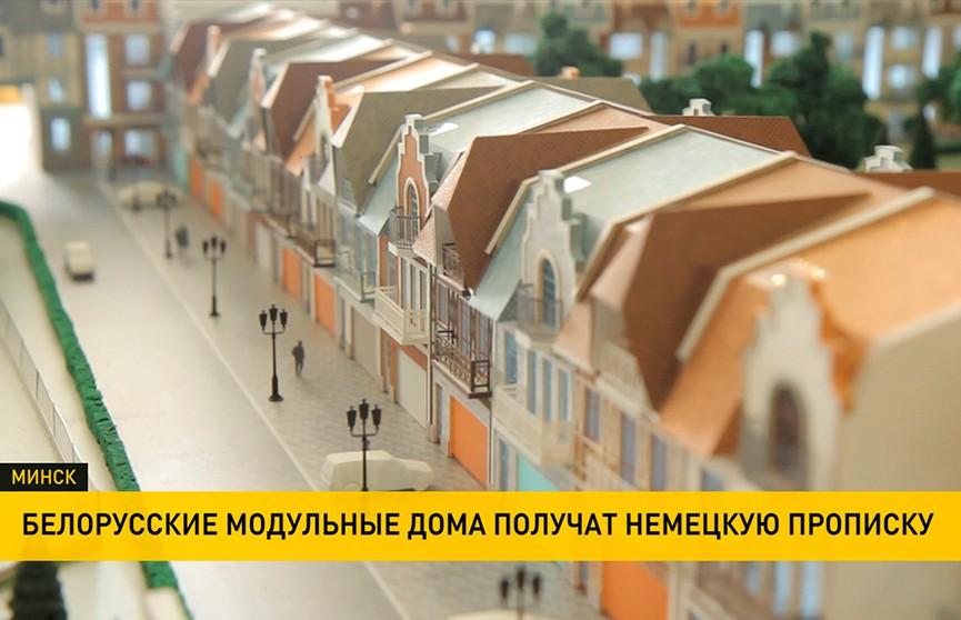 Белорусские модульные дома от компании «Жилстройкомплект» получат немецкую прописку