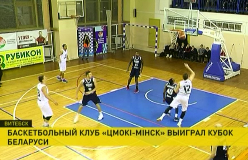 «Цмокі-Мінск» выиграл Кубок Беларуси