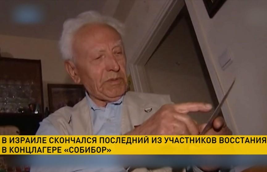 Cкончался последний участник восстания в концлагере Собибор