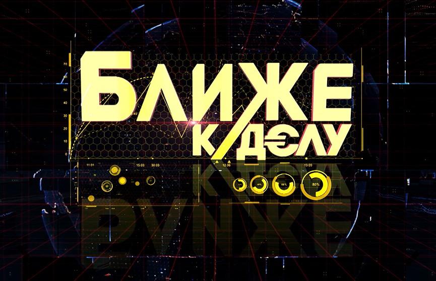Белстат заявил о росте ВВП Беларуси на 3,1%, новации в валютном регулировании и запрет на поставку небезопасных товаров. Рубрика «Ближе к делу»