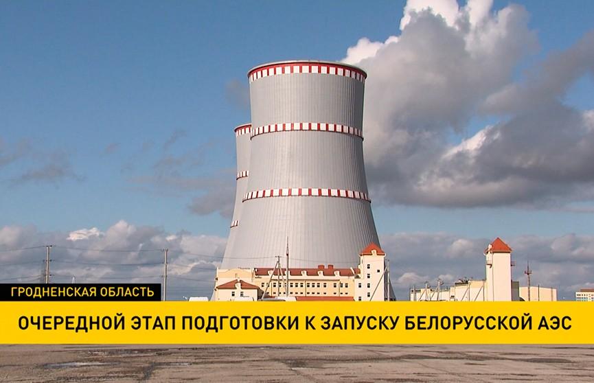 На втором энергоблоке БелАЭС начали пролив систем безопасности на открытый реактор.