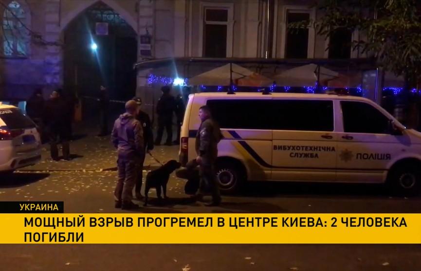 Взрыв ночью в центре Киеве: два человека погибли