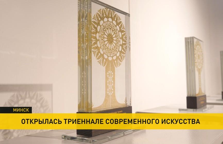 Триеннале современного искусства открылась в Минске