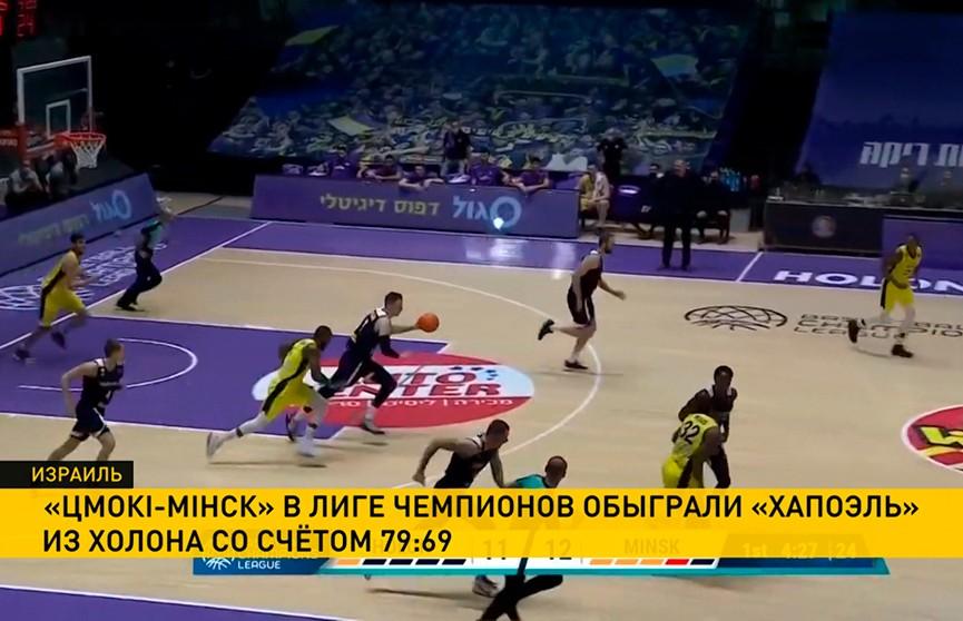 «Цмокi-Мiнск» обыграли «Хапоэль» в баскетбольной Лиге чемпионов