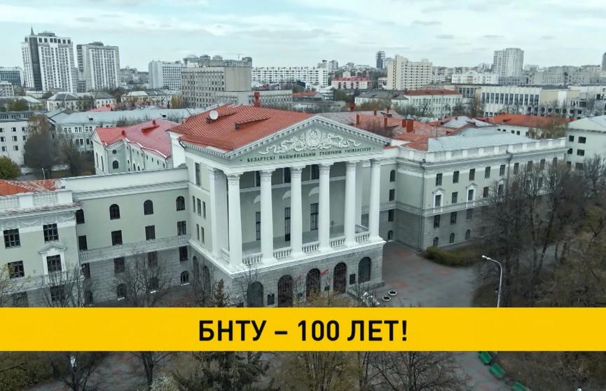 БНТУ празднует 100-летие. Началась неделя юбилейных торжеств