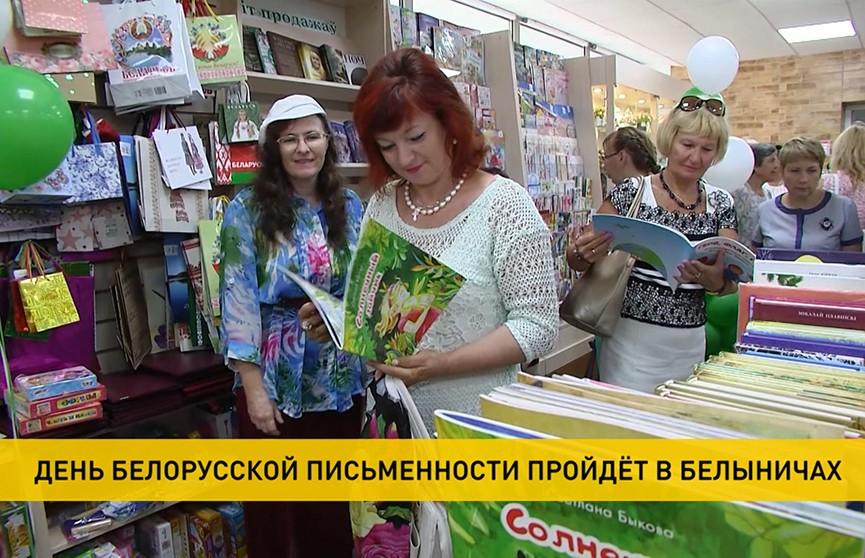День белорусской письменности пройдет в Белыничах