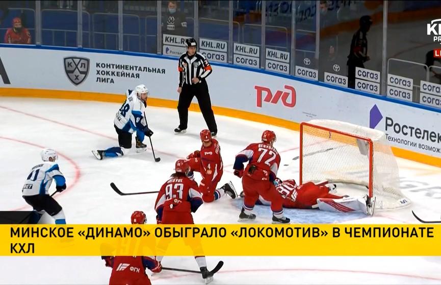 КХЛ: хоккеисты минского «Динамо» обыграли ярославский «Локомотив»