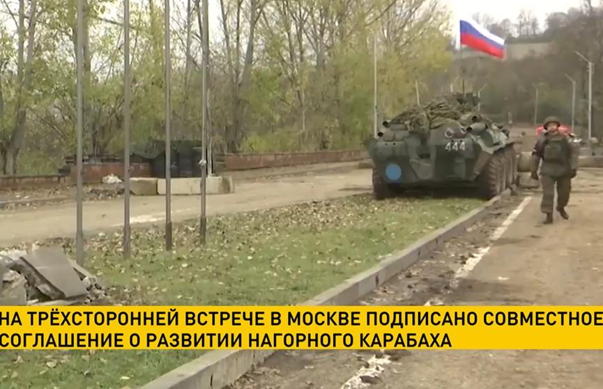 На трёхсторонней встрече в Москве подписано совместное соглашение о развитии Нагорного Карабаха