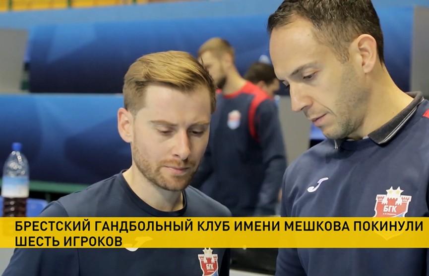 Брестский гандбольный клуб имени Мешкова покидают шесть игроков