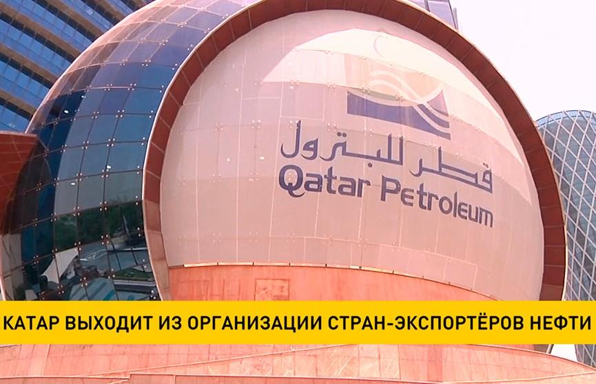 Катар выходит из Организации стран-экспортёров нефти