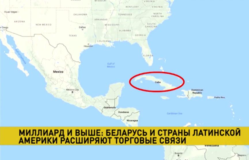 Миллиард долларов и выше: Беларусь и Куба расширяют торговые связи