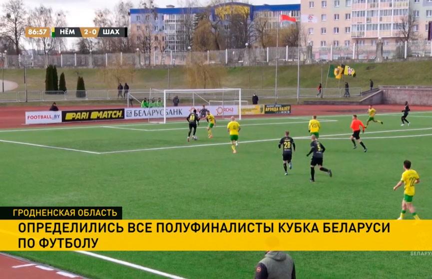 Определились все полуфиналисты Кубка Беларуси по футболу