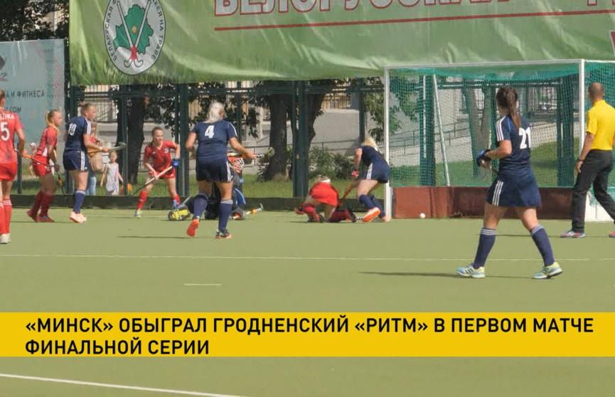 Чемпионат Беларуси по хоккею на траве: «Минск» и гродненский «Ритм» сражаются за золото