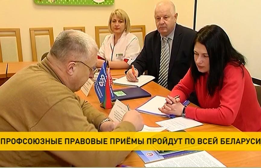 Профсоюзные правовые приёмы пройдут 27 сентября по всей Беларуси