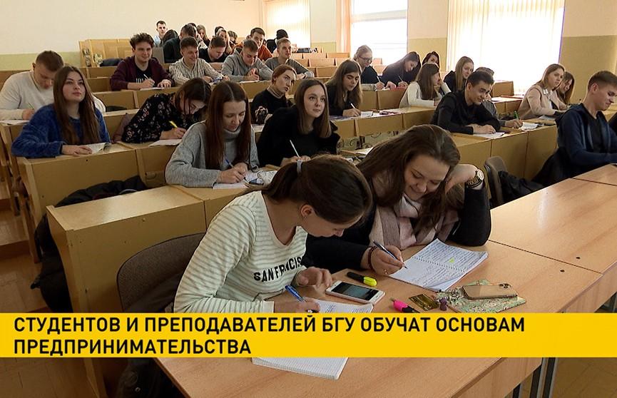 Студентов и преподавателей БГУ обучат основам предпринимательства