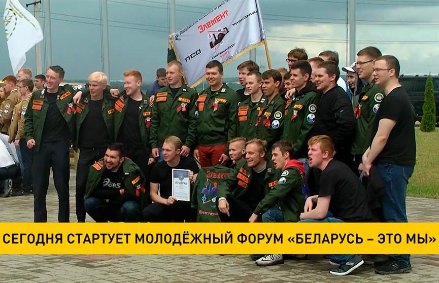 В Могилеве стартует молодёжный форум «Беларусь – это мы»