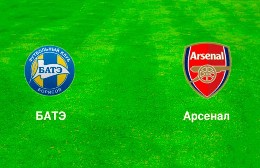 БАТЭ сыграет с лондонским «Арсеналом» в 1/16 финала футбольной Лиги Европы